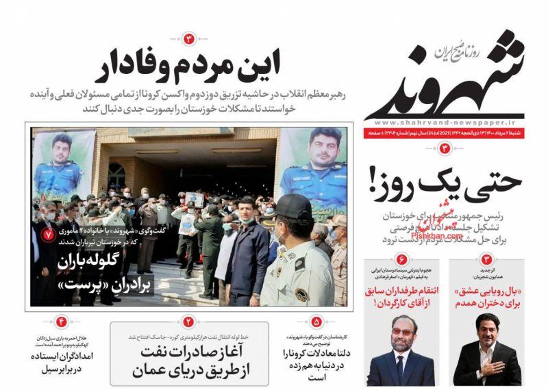 عناوین اخبار روزنامه شهروند در روز شنبه ۲ مرداد