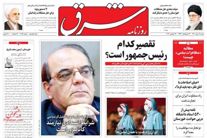 عناوین اخبار روزنامه شرق در روز شنبه ۲ مرداد