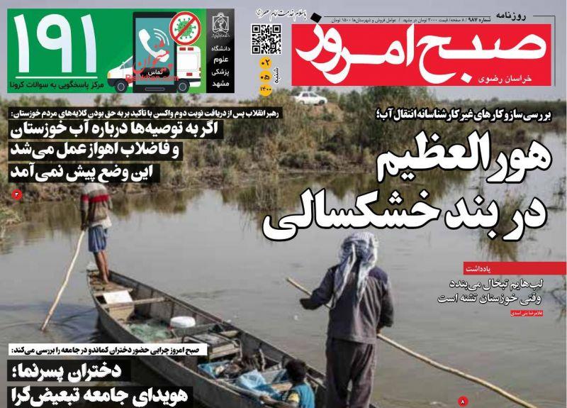 عناوین اخبار روزنامه صبح امروز در روز شنبه ۲ مرداد