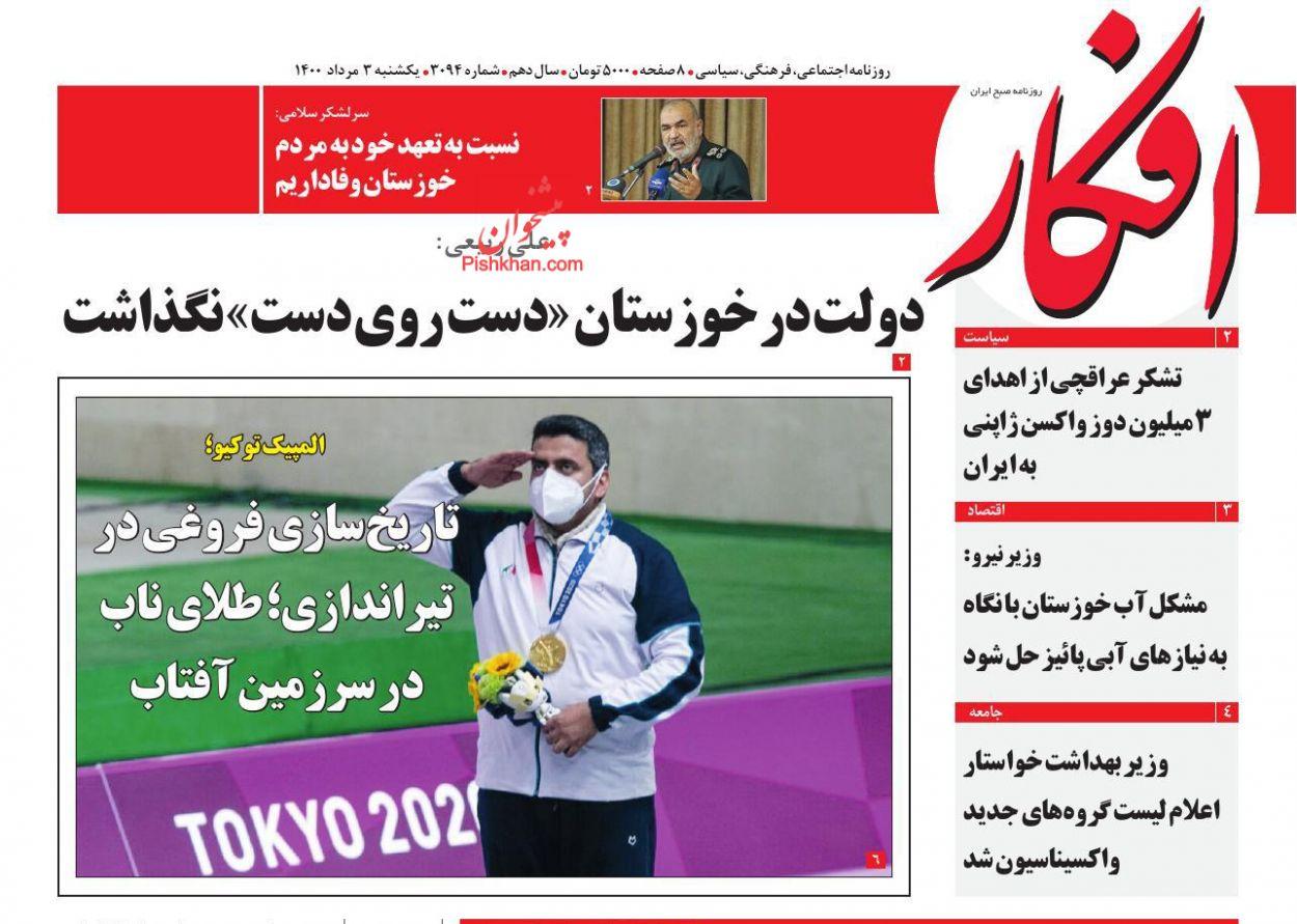 عناوین اخبار روزنامه افکار در روز یکشنبه ۳ مرداد