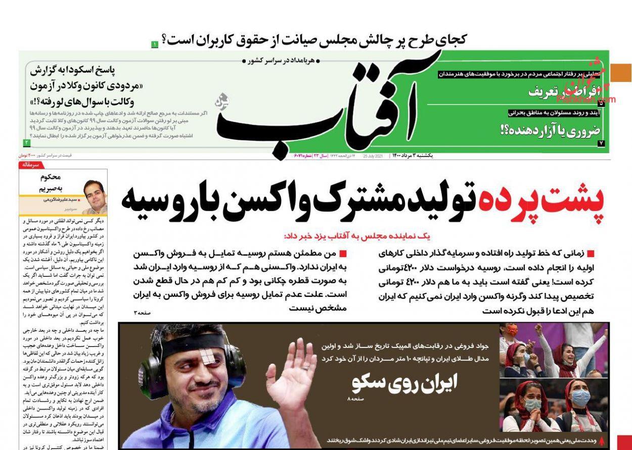 عناوین اخبار روزنامه آفتاب یزد در روز یکشنبه ۳ مرداد