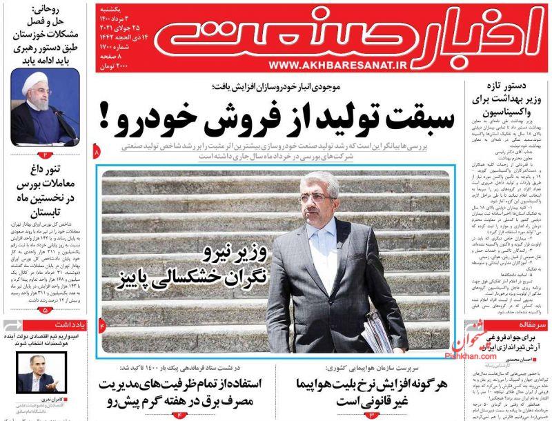 عناوین اخبار روزنامه اخبار صنعت در روز یکشنبه ۳ مرداد