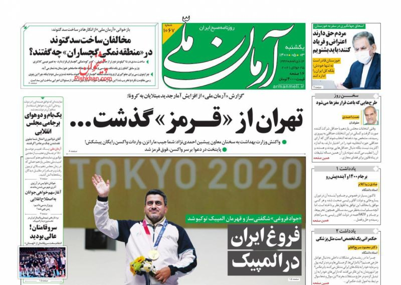 عناوین اخبار روزنامه آرمان ملی در روز یکشنبه ۳ مرداد