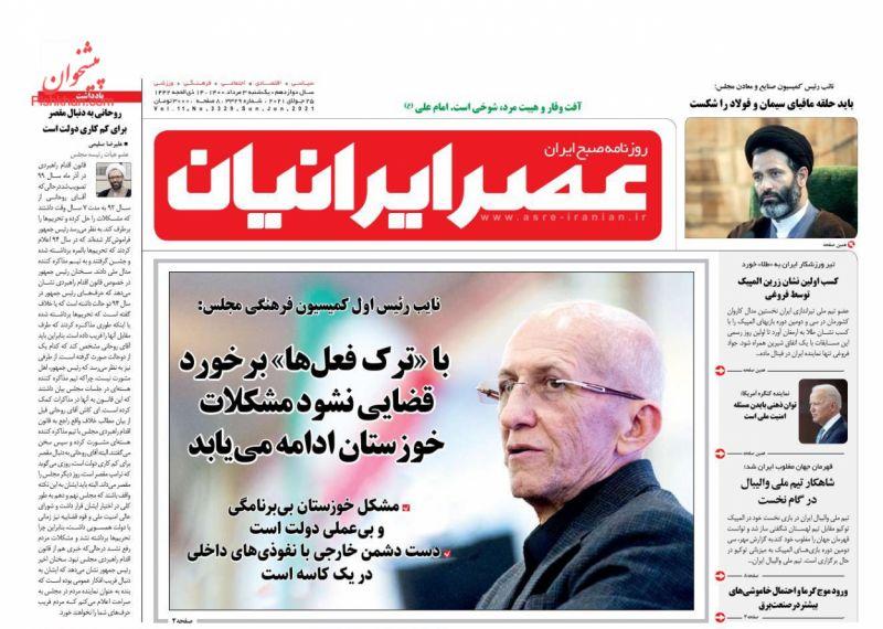 عناوین اخبار روزنامه عصر ایرانیان در روز یکشنبه ۳ مرداد