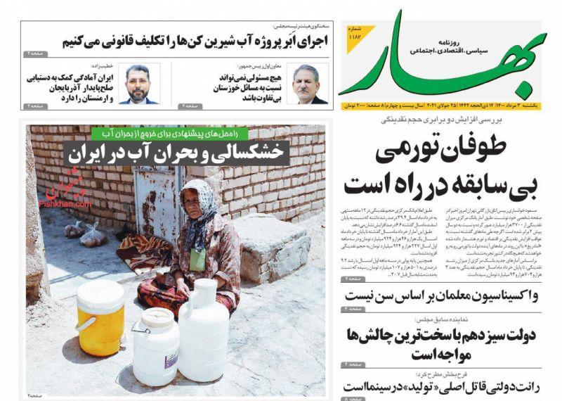 عناوین اخبار روزنامه بهار در روز یکشنبه ۳ مرداد