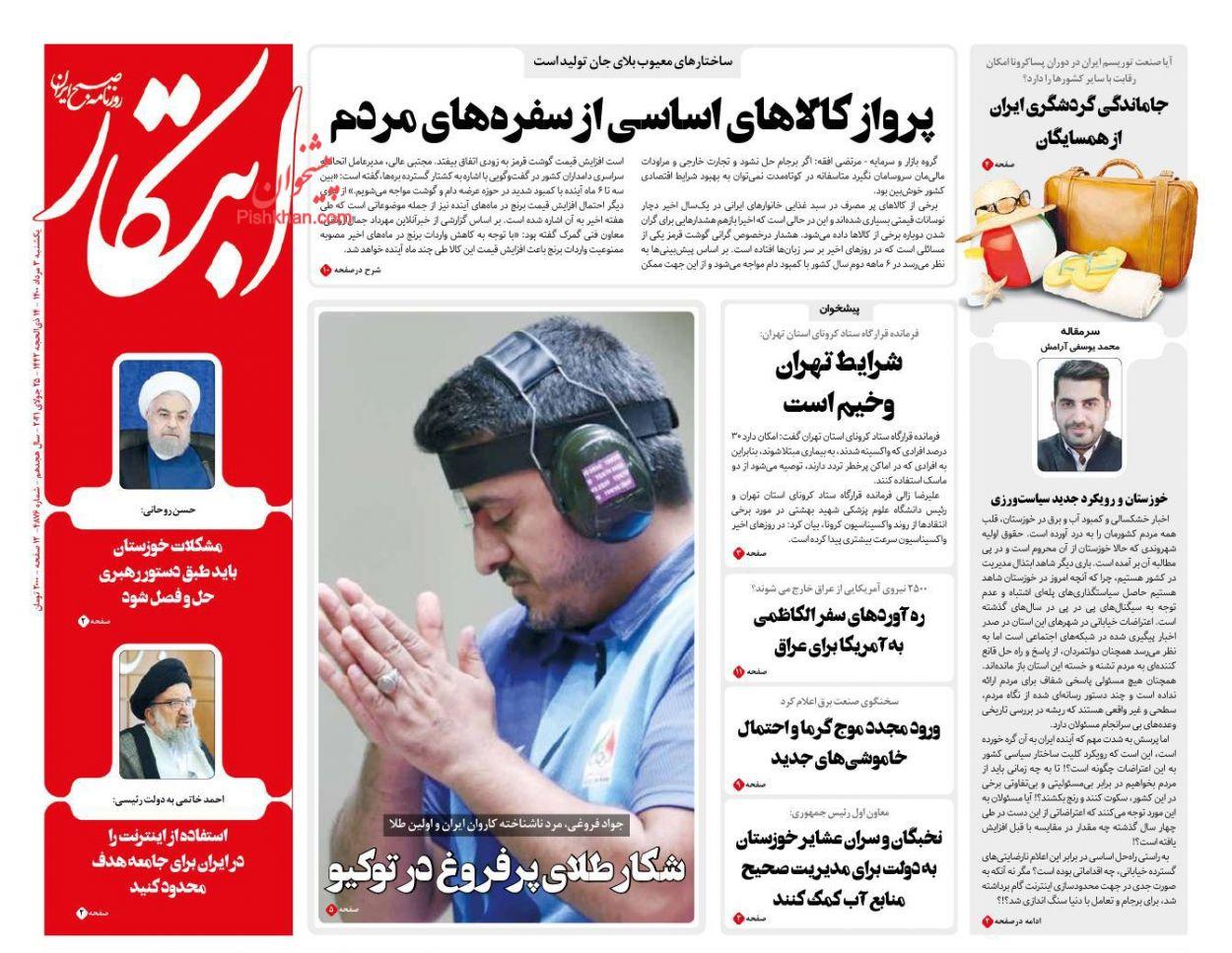 عناوین اخبار روزنامه ابتکار در روز یکشنبه ۳ مرداد