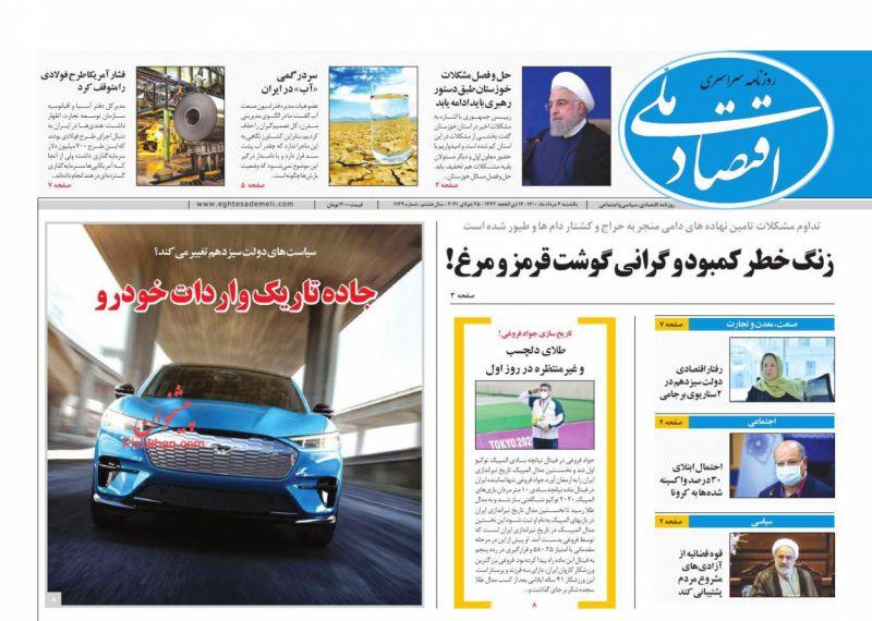 عناوین اخبار روزنامه اقتصاد ملی در روز یکشنبه ۳ مرداد