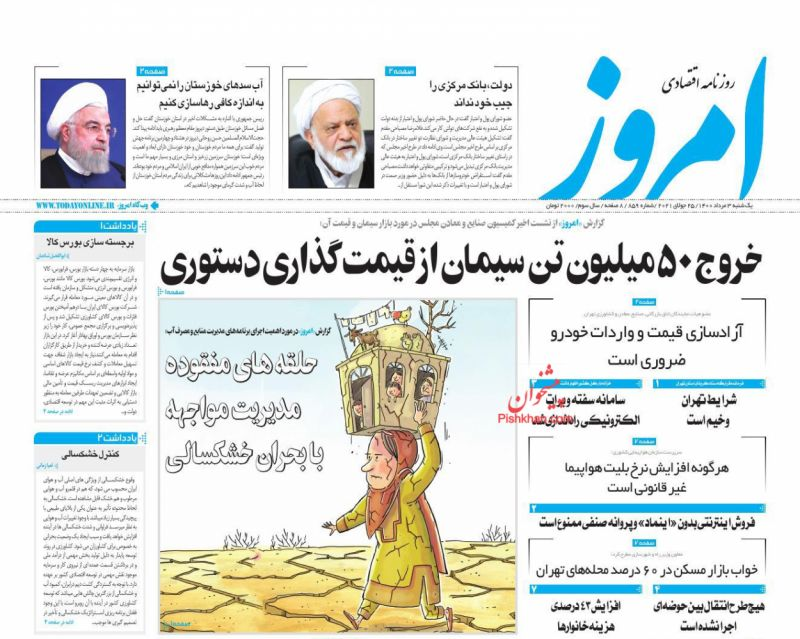عناوین اخبار روزنامه امروز در روز یکشنبه ۳ مرداد