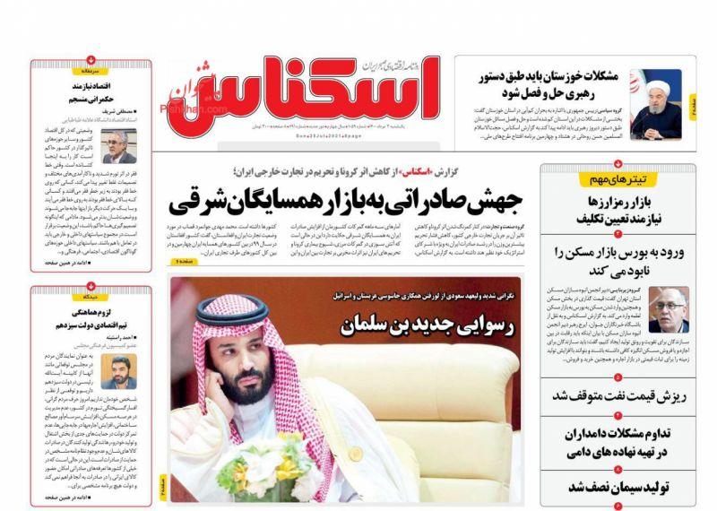 عناوین اخبار روزنامه اسکناس در روز یکشنبه ۳ مرداد
