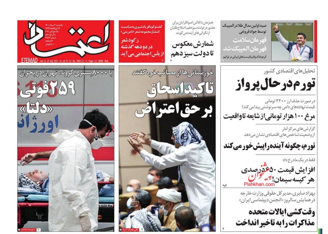 عناوین اخبار روزنامه اعتماد در روز یکشنبه ۳ مرداد