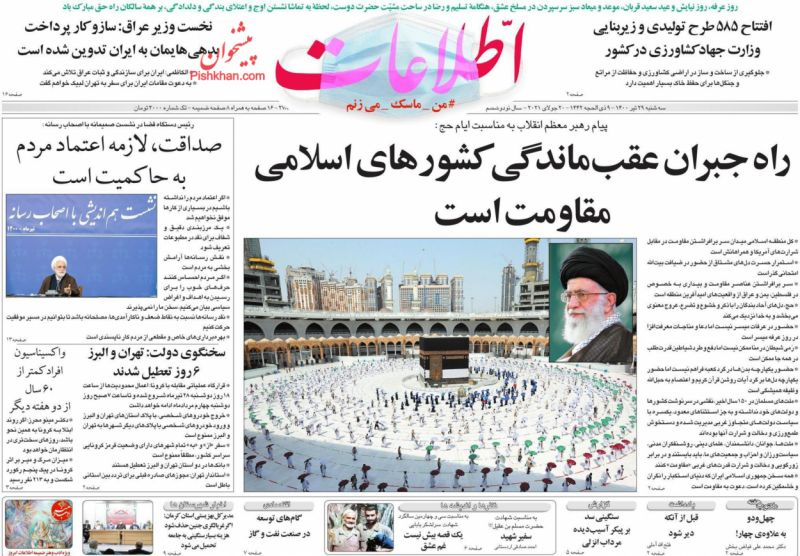 عناوین اخبار روزنامه اطلاعات در روز یکشنبه ۳ مرداد