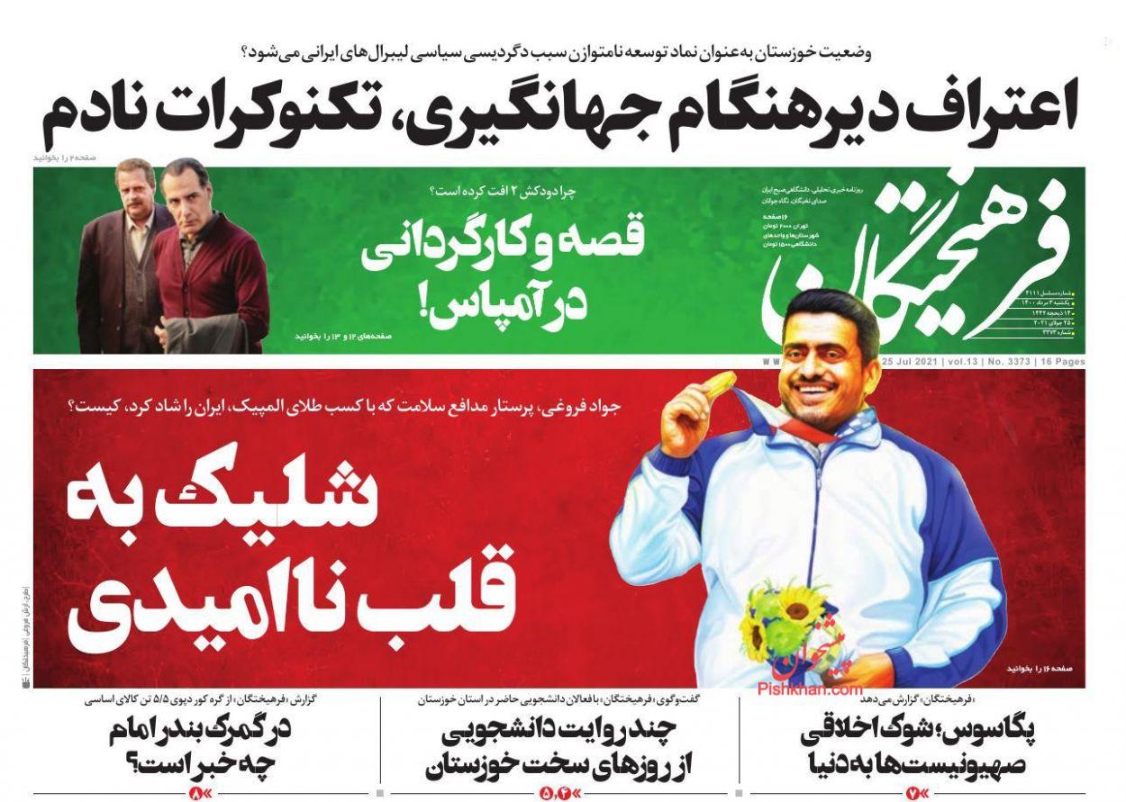عناوین اخبار روزنامه فرهیختگان در روز یکشنبه ۳ مرداد