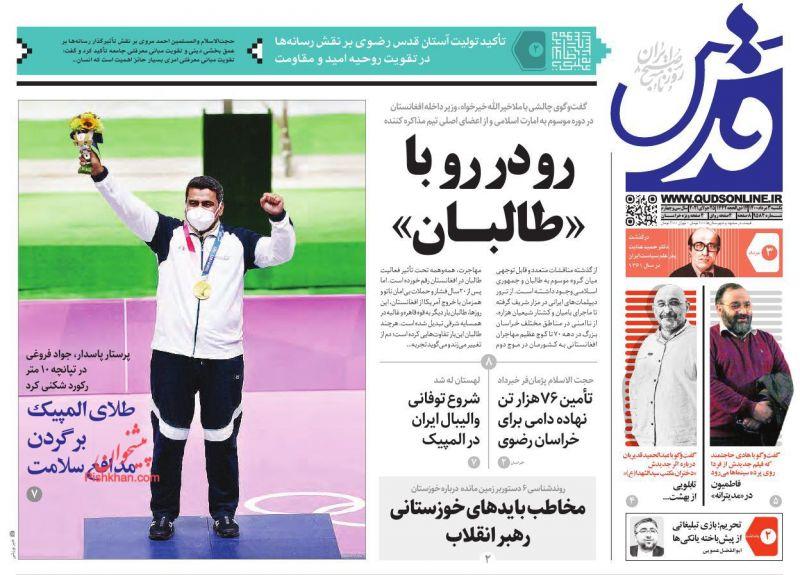 عناوین اخبار روزنامه قدس در روز یکشنبه ۳ مرداد