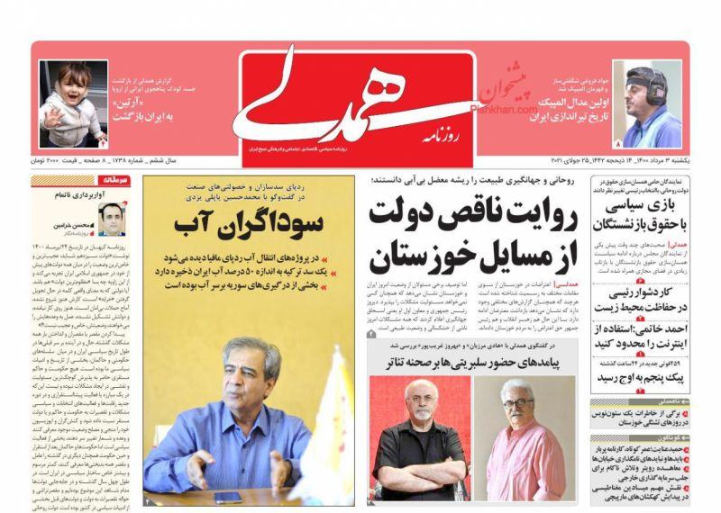 عناوین اخبار روزنامه همدلی در روز یکشنبه ۳ مرداد