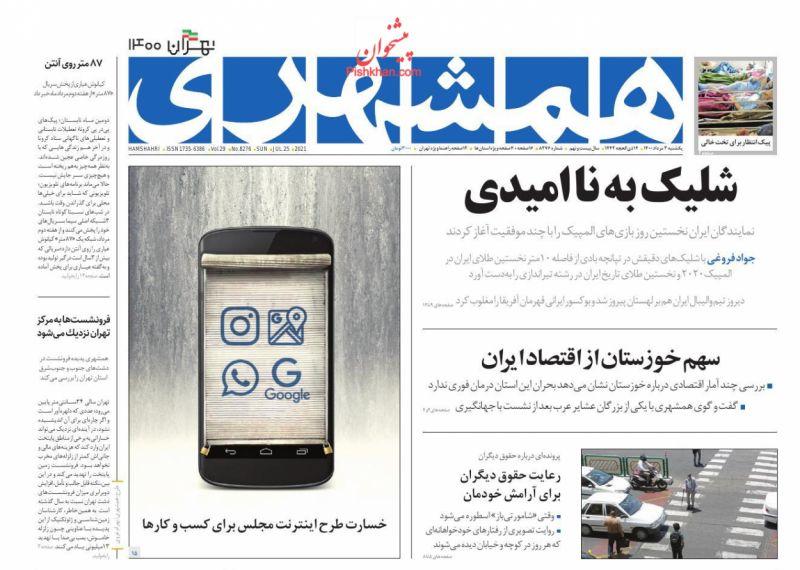 عناوین اخبار روزنامه همشهری در روز یکشنبه ۳ مرداد