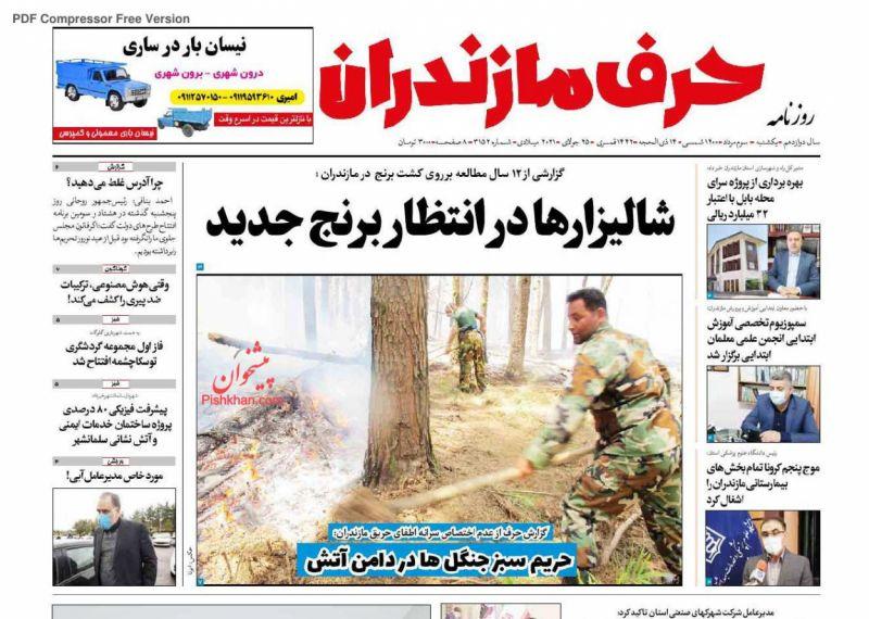 عناوین اخبار روزنامه حرف مازندران در روز یکشنبه ۳ مرداد