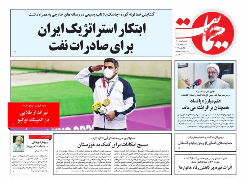 عناوین اخبار روزنامه حمایت در روز یکشنبه ۳ مرداد