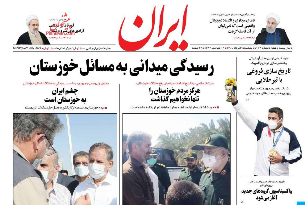 عناوین اخبار روزنامه ایران در روز یکشنبه ۳ مرداد