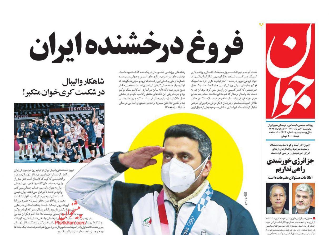 عناوین اخبار روزنامه جوان در روز یکشنبه ۳ مرداد