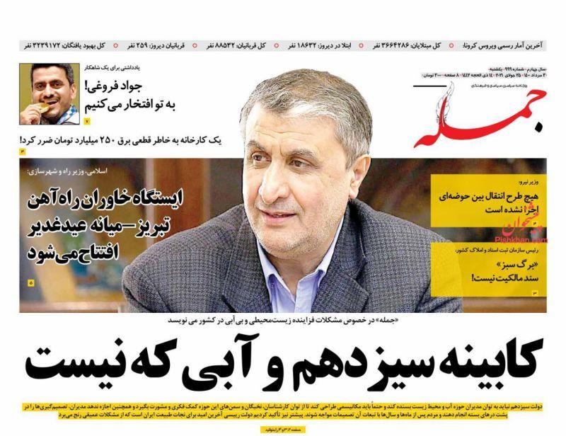 عناوین اخبار روزنامه جمله در روز یکشنبه ۳ مرداد