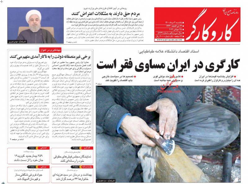 عناوین اخبار روزنامه کار و کارگر در روز یکشنبه ۳ مرداد