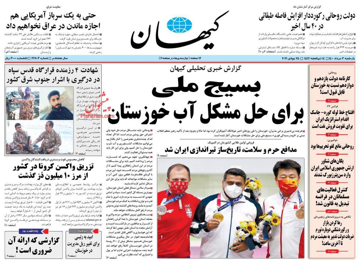 عناوین اخبار روزنامه کيهان در روز یکشنبه ۳ مرداد