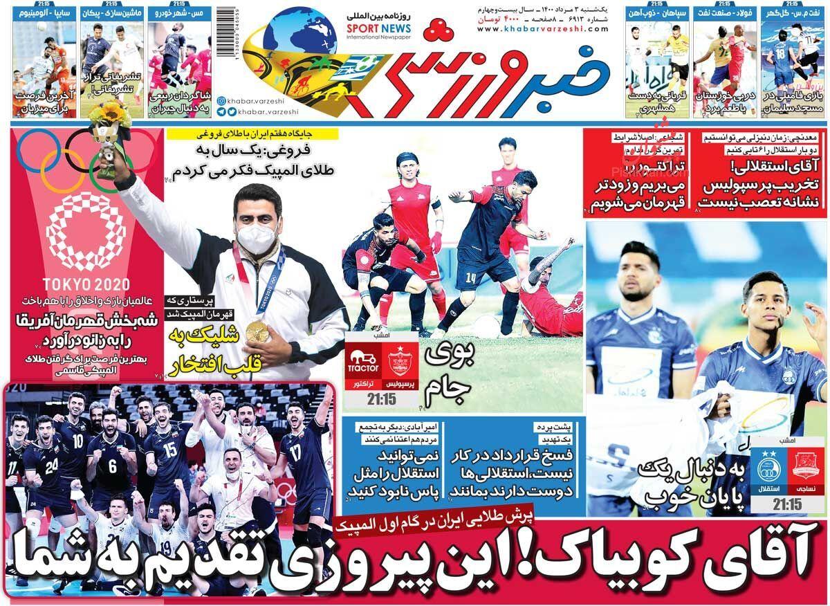 عناوین اخبار روزنامه خبر ورزشی در روز یکشنبه ۳ مرداد