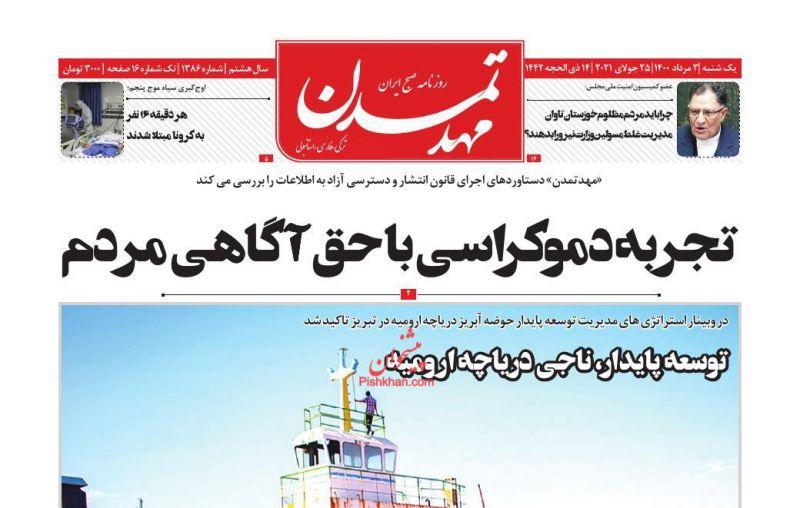 عناوین اخبار روزنامه مهد تمدن در روز یکشنبه ۳ مرداد