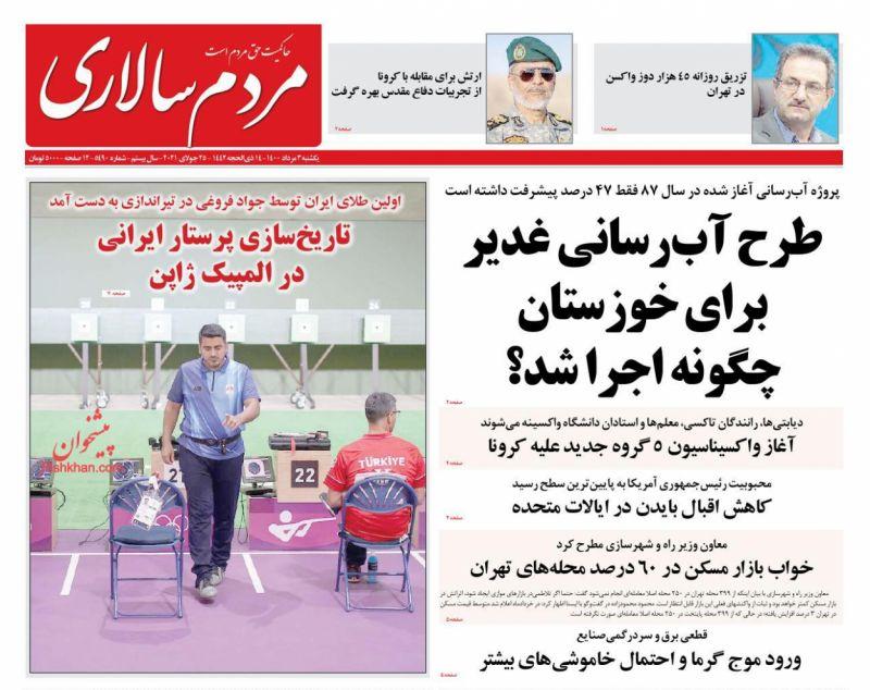 عناوین اخبار روزنامه مردم سالاری در روز یکشنبه ۳ مرداد