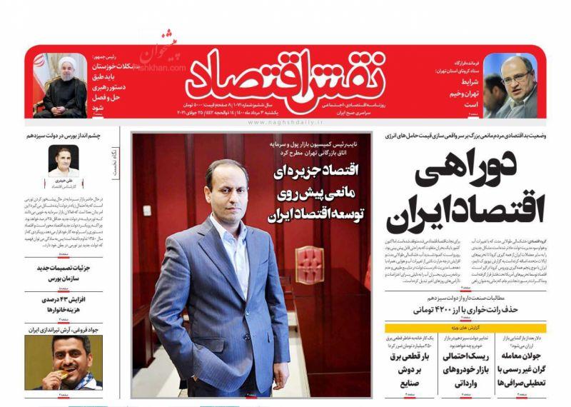 عناوین اخبار روزنامه نقش اقتصاد در روز یکشنبه ۳ مرداد