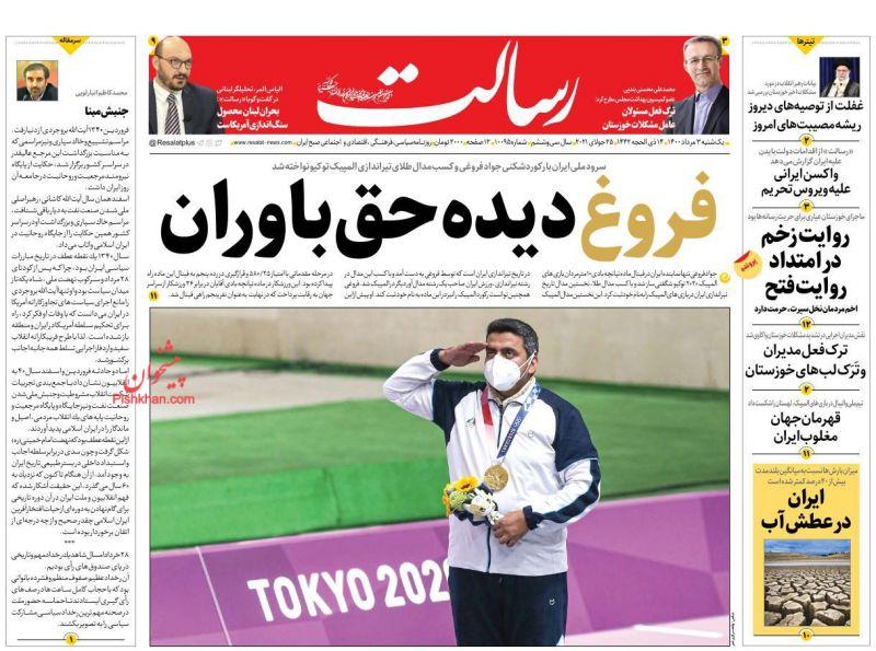 عناوین اخبار روزنامه رسالت در روز یکشنبه ۳ مرداد
