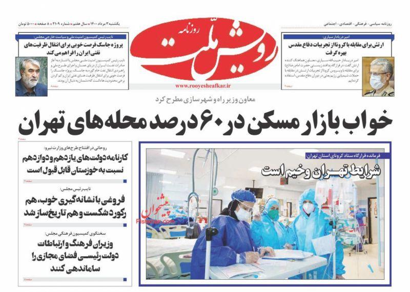 عناوین اخبار روزنامه رویش ملت در روز یکشنبه ۳ مرداد