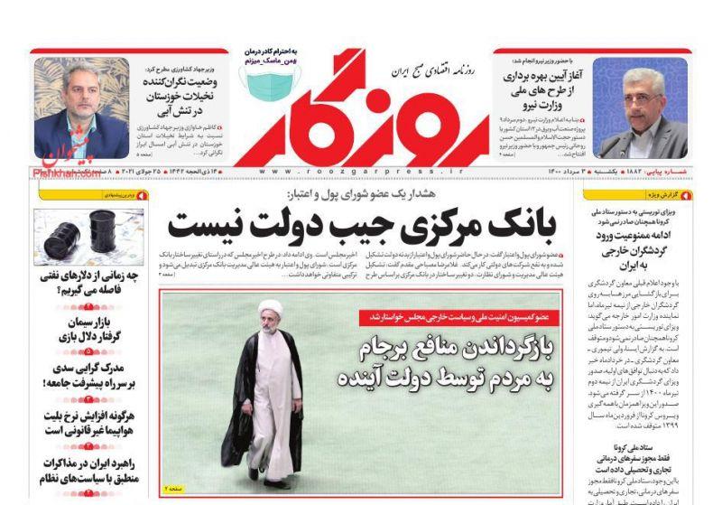 عناوین اخبار روزنامه روزگار در روز یکشنبه ۳ مرداد