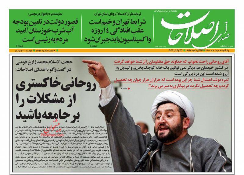 عناوین اخبار روزنامه صدای اصلاحات در روز یکشنبه ۳ مرداد