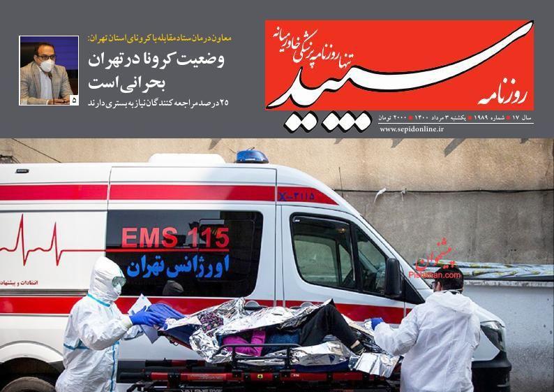 عناوین اخبار روزنامه سپید در روز یکشنبه ۳ مرداد