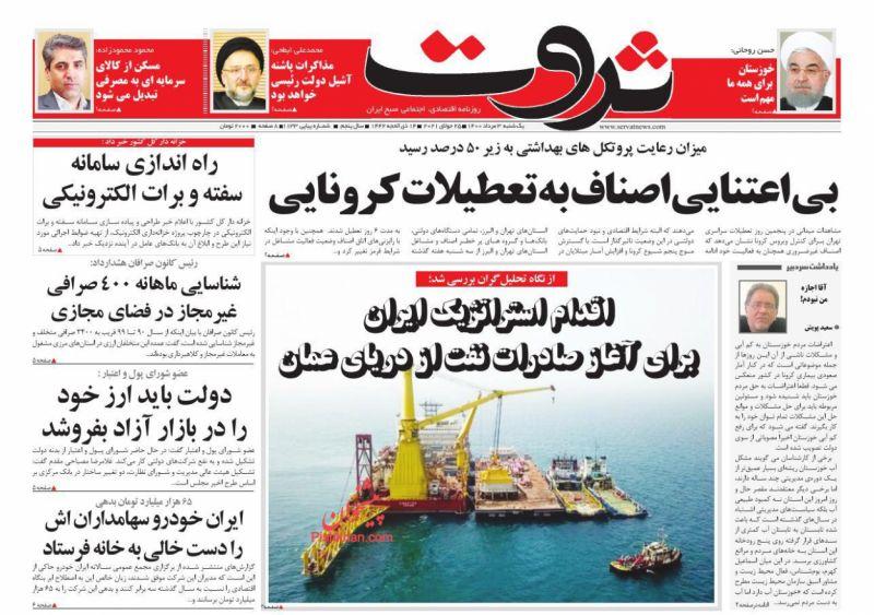 عناوین اخبار روزنامه ثروت در روز یکشنبه ۳ مرداد