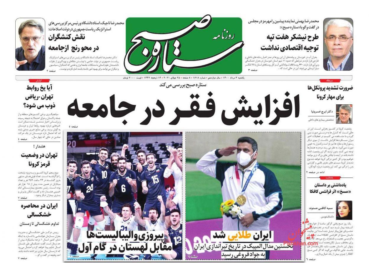 عناوین اخبار روزنامه ستاره صبح در روز یکشنبه ۳ مرداد