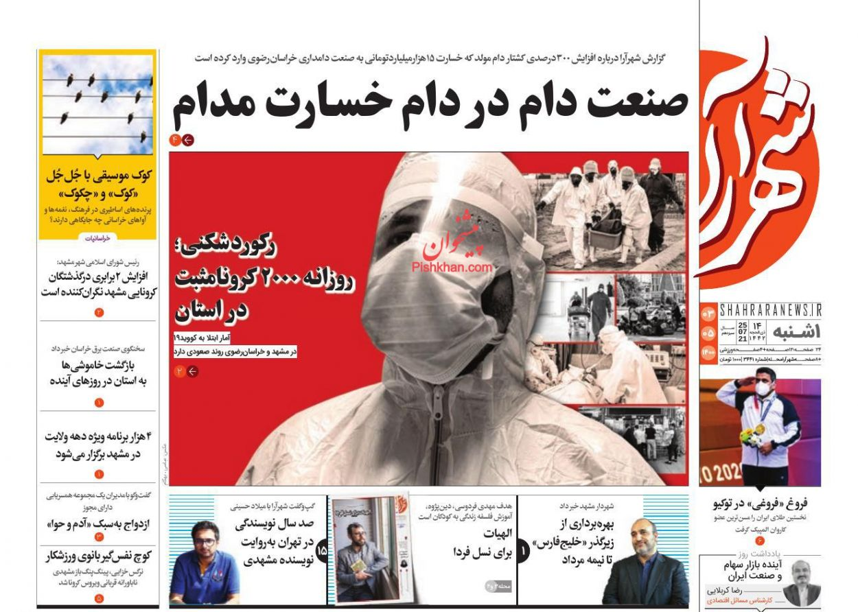 عناوین اخبار روزنامه شهرآرا در روز یکشنبه ۳ مرداد