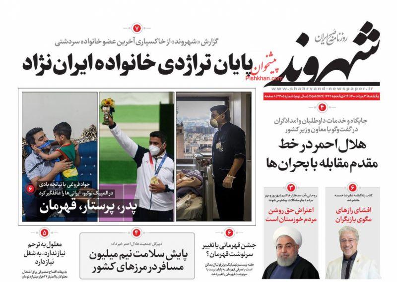 عناوین اخبار روزنامه شهروند در روز یکشنبه ۳ مرداد