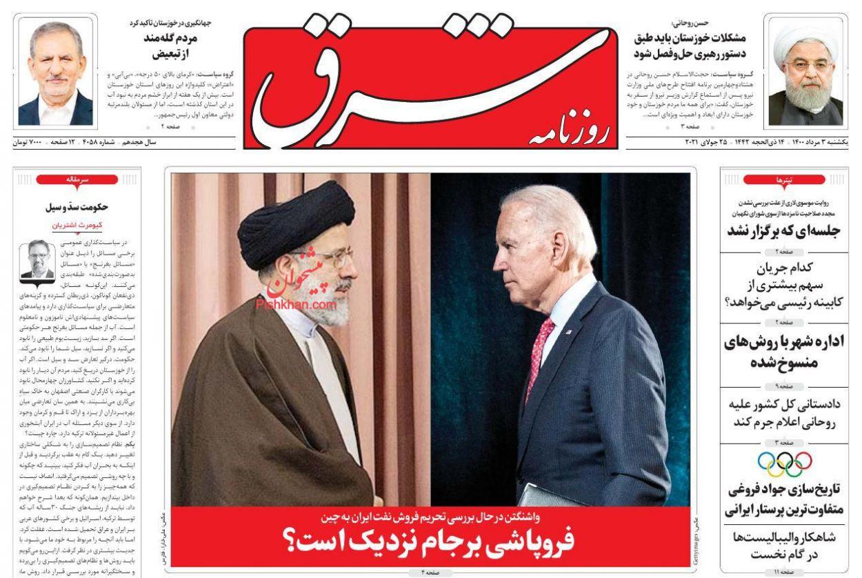 عناوین اخبار روزنامه شرق در روز یکشنبه ۳ مرداد