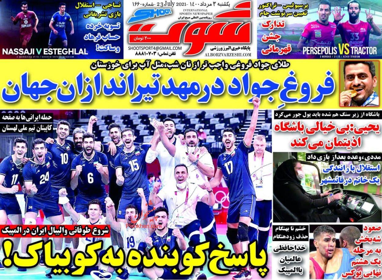 عناوین اخبار روزنامه شوت در روز یکشنبه ۳ مرداد