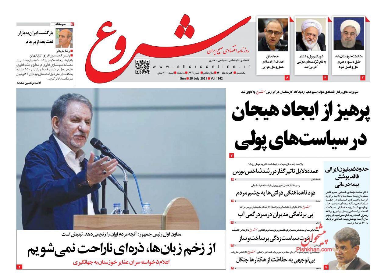 عناوین اخبار روزنامه شروع در روز یکشنبه ۳ مرداد