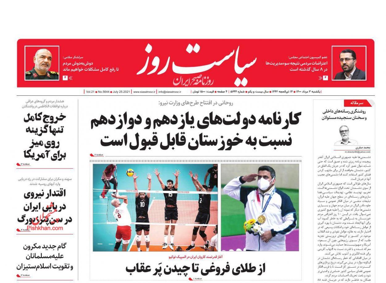 عناوین اخبار روزنامه سیاست روز در روز یکشنبه ۳ مرداد