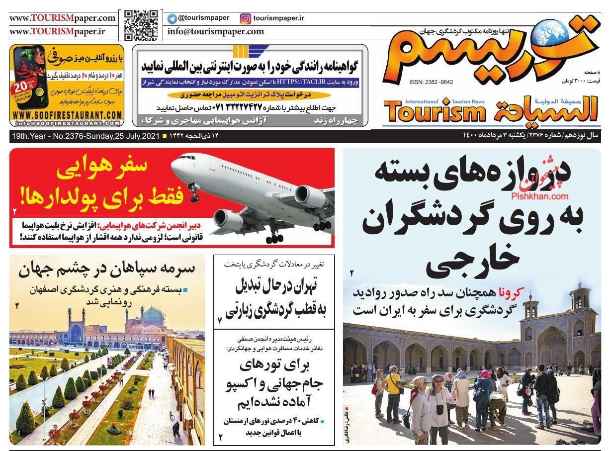 عناوین اخبار روزنامه توریسم در روز یکشنبه ۳ مرداد