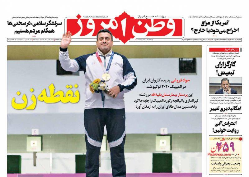 عناوین اخبار روزنامه وطن امروز در روز یکشنبه ۳ مرداد