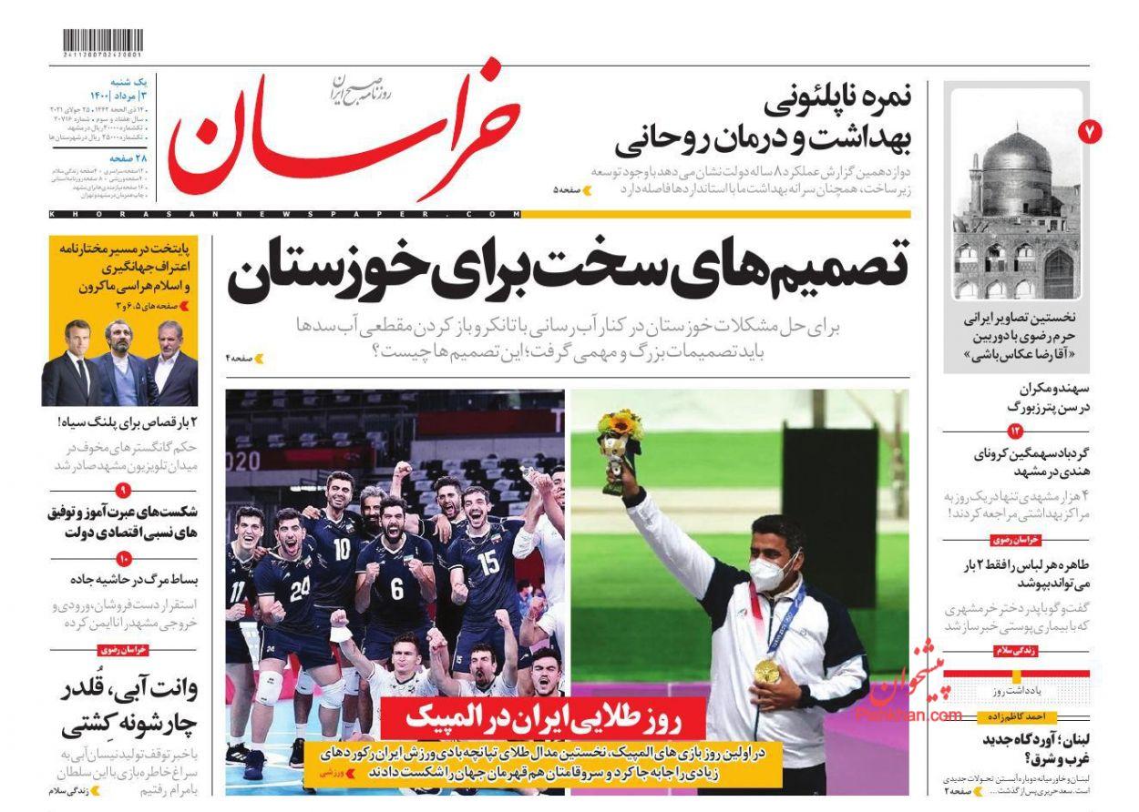 عناوین اخبار روزنامه خراسان در روز یکشنبه ۳ مرداد