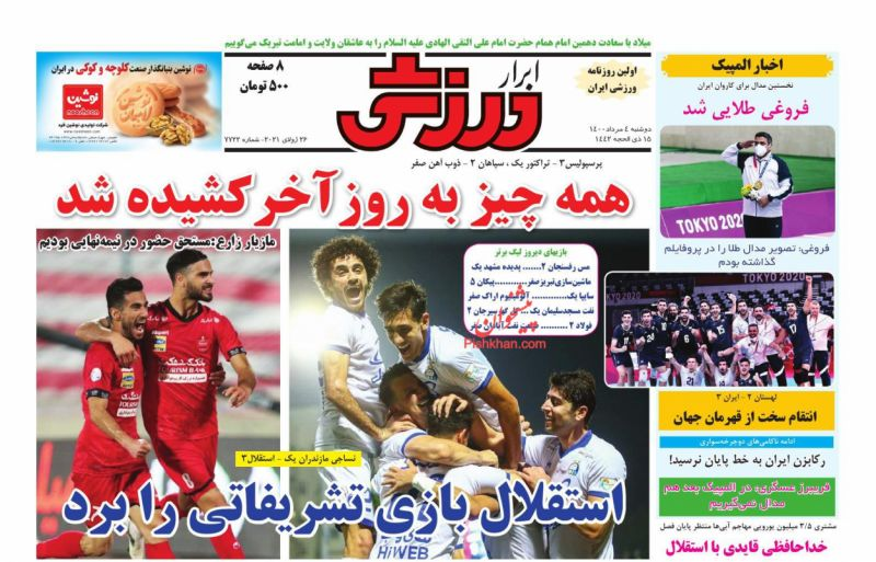 عناوین اخبار روزنامه ابرار ورزشى در روز دوشنبه ۴ مرداد