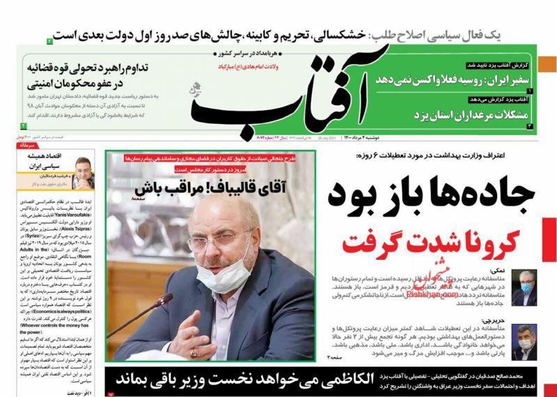 عناوین اخبار روزنامه آفتاب یزد در روز دوشنبه ۴ مرداد
