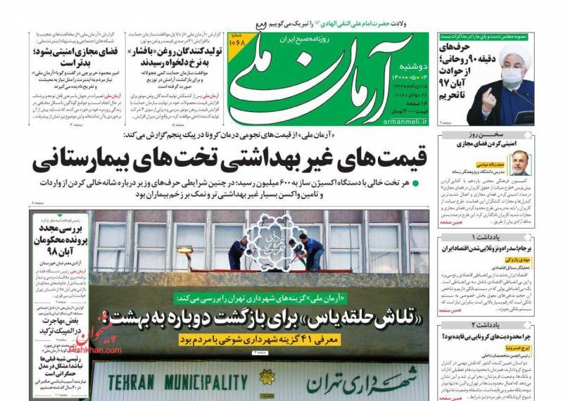 عناوین اخبار روزنامه آرمان ملی در روز دوشنبه ۴ مرداد