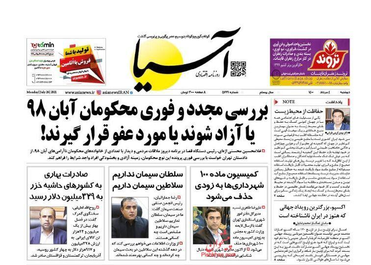 عناوین اخبار روزنامه آسیا در روز دوشنبه ۴ مرداد